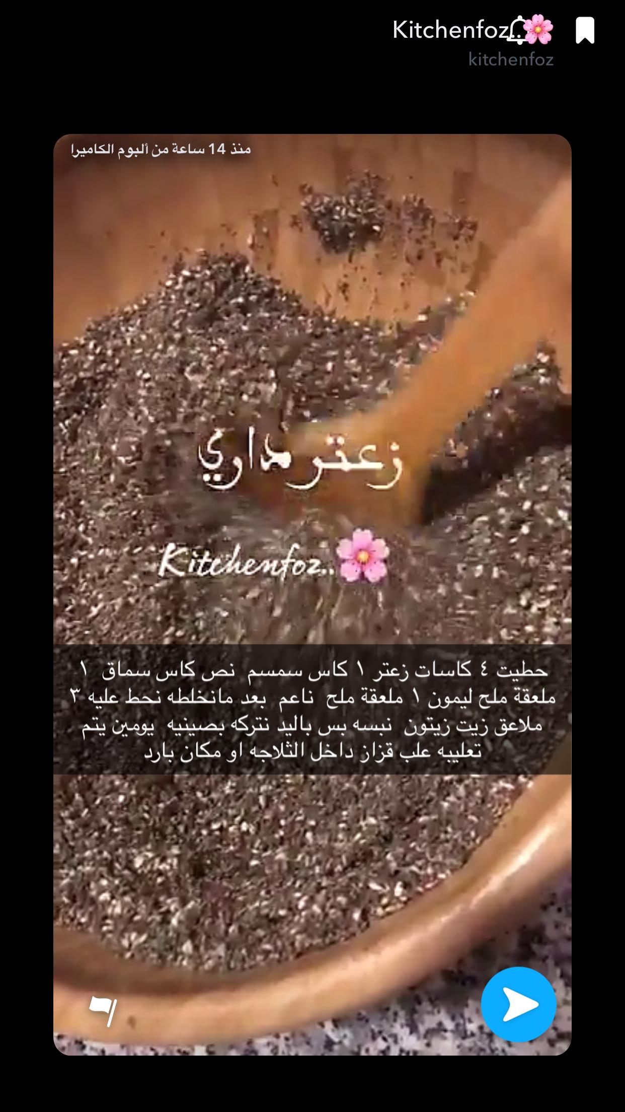 Pin By زينه On مطبخ Arabic Food Beauty Skin Food