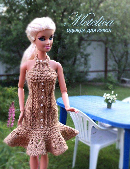 МЕТЕЛИЦА*~ одежда для кукол | Barbie | Pinterest | Barbie, Stricken ...