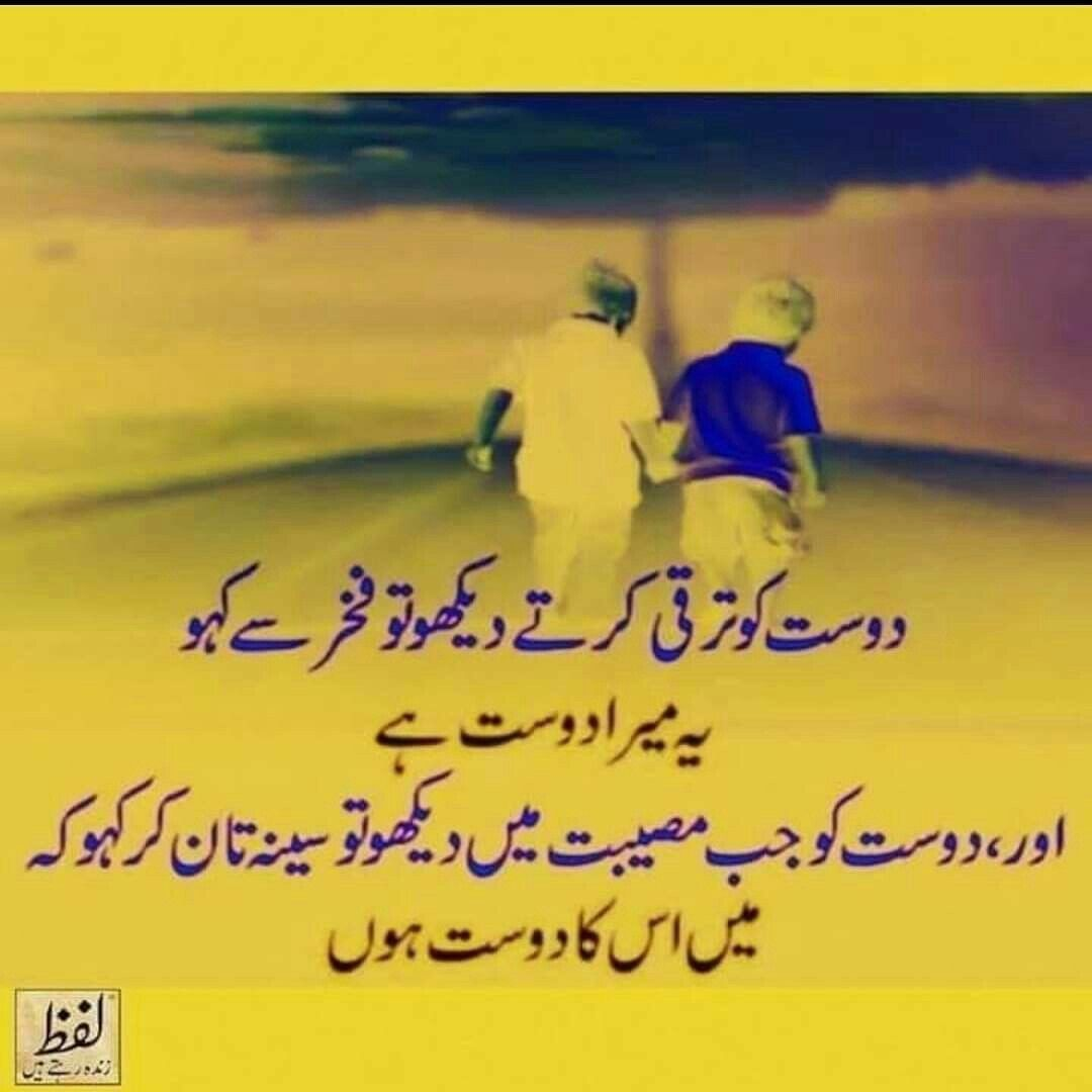 Pin By Anmol On Urdu Quotes Urdu Quotes Touching Words Friendship Quotes
