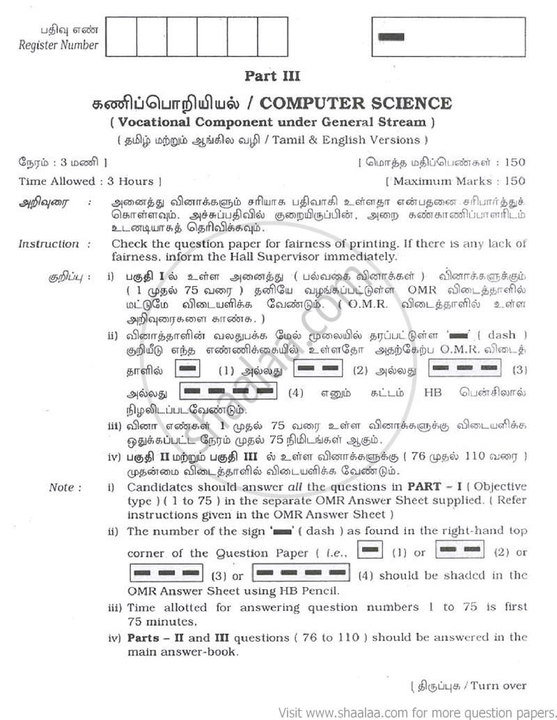12th Hsc Computer Science Book Pdf