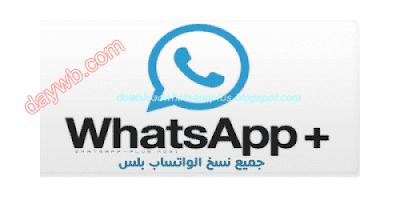 تنزيل واتس اب بلس الفضيواتساب سلفر 2020 Whatsapp Silver Plus الرصاصي للايفون Tech Company Logos Company Logo Logos