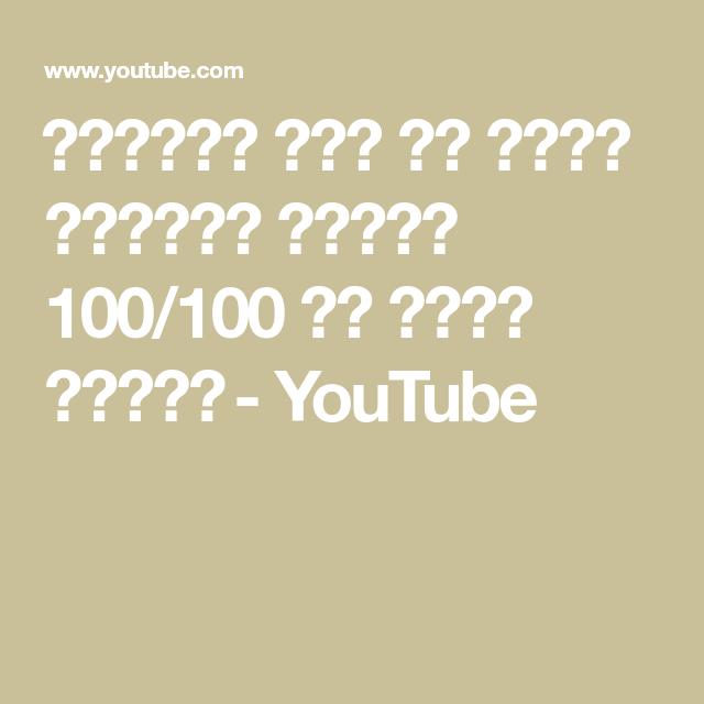 طريقة عمل جل بذور الكتان للشعر 100 100 مع ماسك للشعر Youtube Stylish Baby Youtube Simplicity Sewing