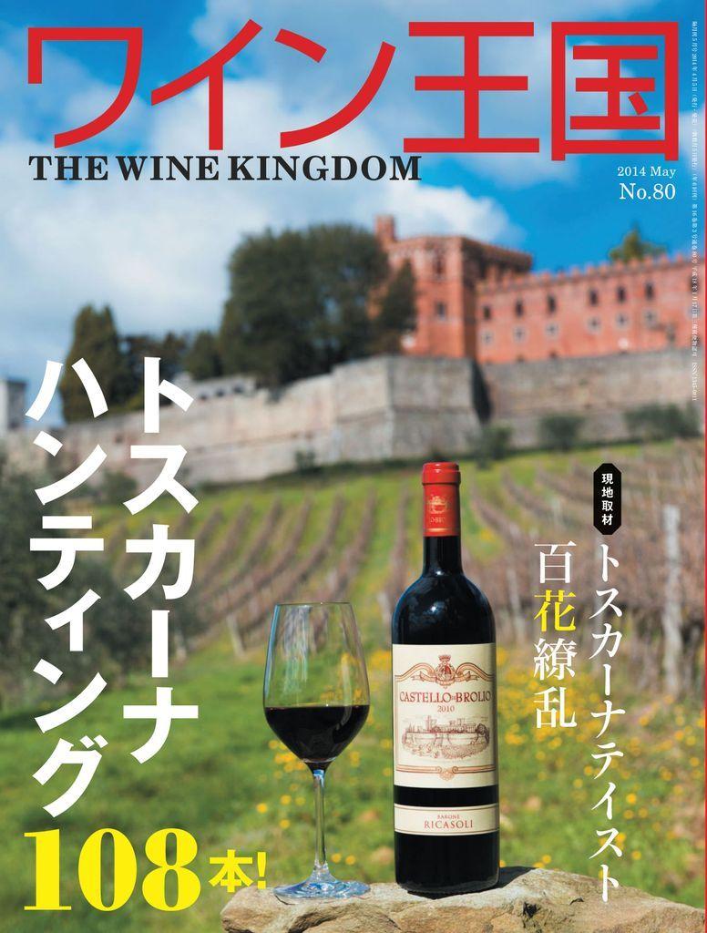 なんでもよいからワインを飲めば良いというのではなく、最も良いワインに出会いたい。そんな出会いを数多く提供してくれるのがこの「ワイン王国」です。ワインは栓を開けてみなければ、その香りも味も知ることができない商品。だからこそ、ワイン王国では様々なワインを生み出す人々と、その土地の自然、選ばれたブドウとその歴史の織りなすドラマをも紹介します。「食べる」歓びを、いっそう大きなものにしてくれる「ワイン」の専門誌「ワイン王国」を是非ご覧ください。 The best wines to drink. The Wine Kingdom gives us a lot of wines that chance. The Wine Kingdom, producing wines with a variety of people, nature and the land of grapes and the history. The bigger the pleasure to eat, Wine magazine\'s \