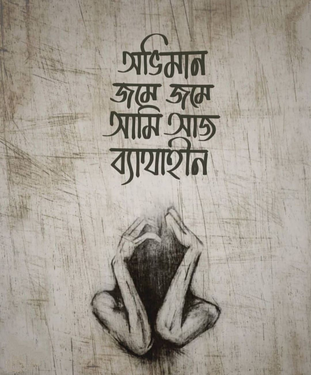 20+Best What's app Status in Bengali in 2020 Cute quotes