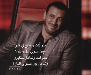Image About كاظم الساهر In Love Is By Hadeel Rafid Song Words Image We Heart It