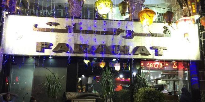تقييم مطعم كبابجي الأزهر فرحات القاهرة Aquarium