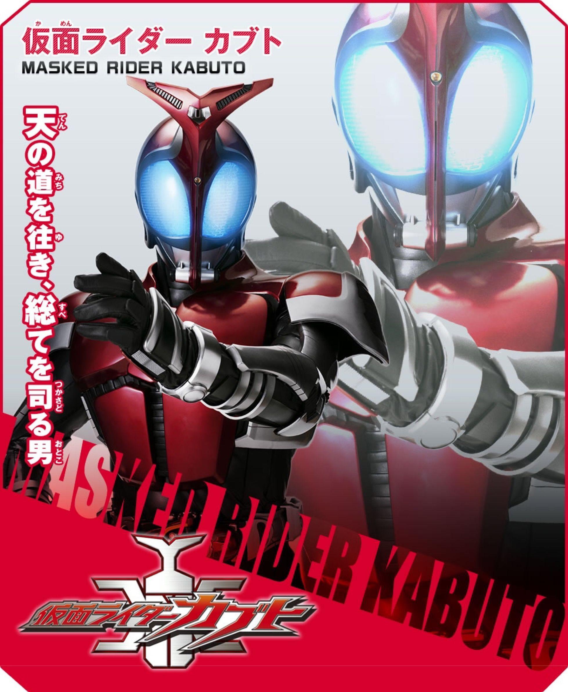 Masked Rider Kabuto (Rider Form) 仮面ライダー, 仮面ライダーカブト, スーパーヒーロー