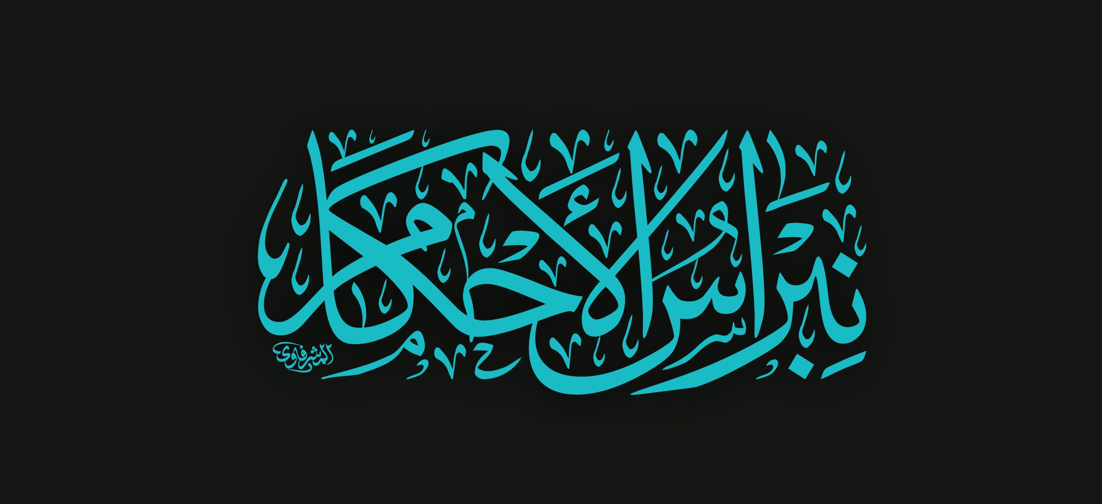 نبراس الاحكام الخطاط محمد الحسني المشرفاوي 1439 هجرية Calligraphy Arabic Calligraphy