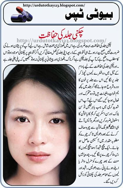 Urdu Totkay One 2 Three Skin Care Tips For Oily Skin In Urdu