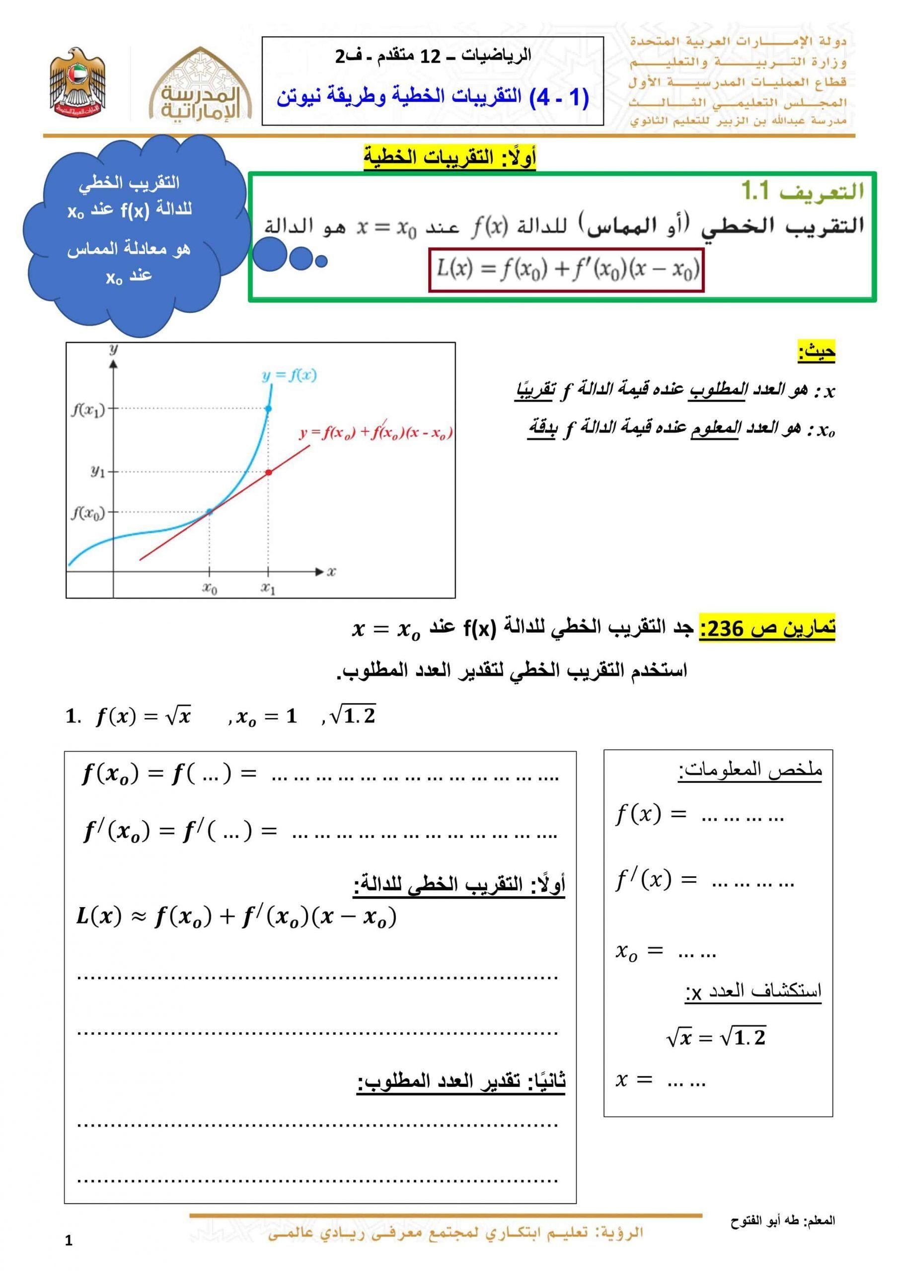 أوراق عمل التقريبات الخطية وطريقة نيوتن الصف الثاني عشر متقدم مادة الرياضيات المتكاملة In 2021 Losi Lsu Map