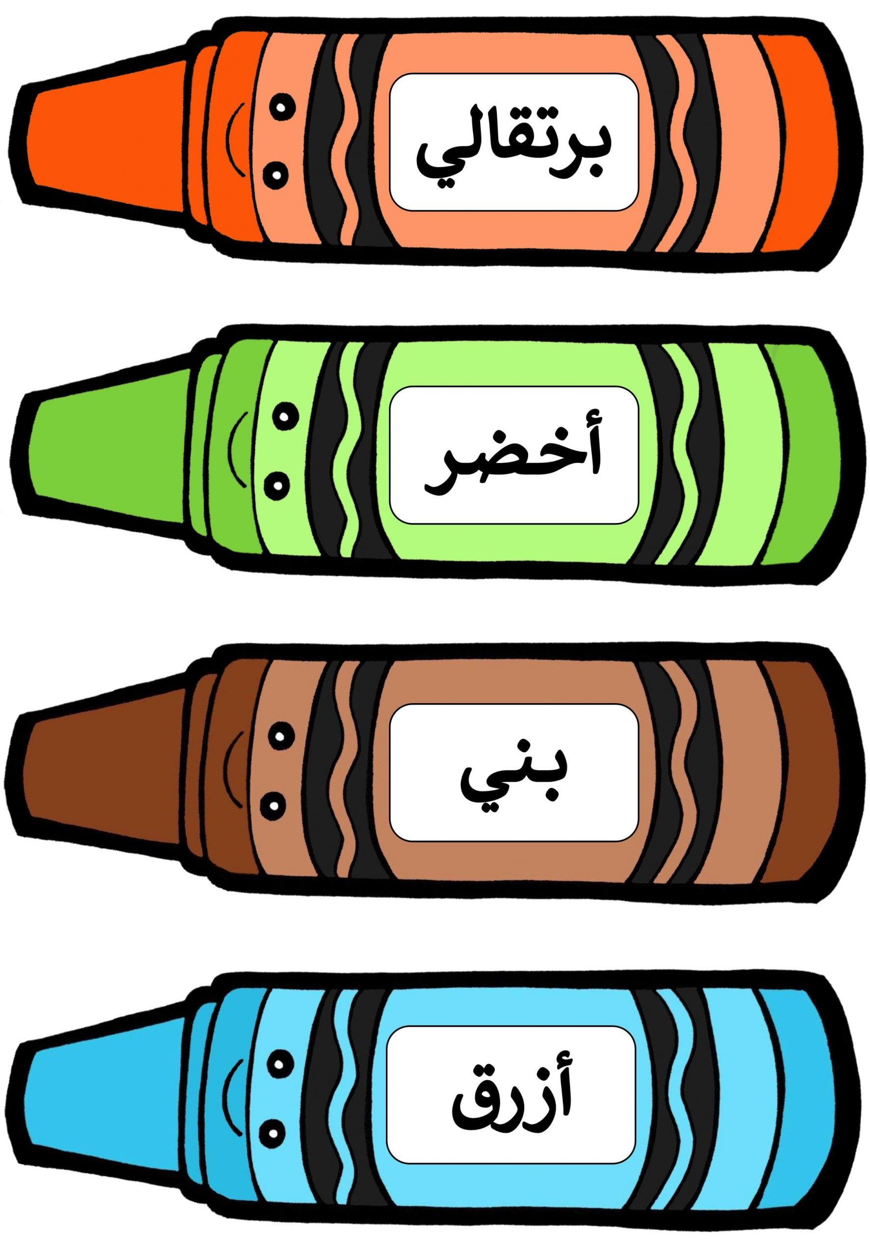 بطاقات مسميات الالوان باللغة العربية و اللغة الانجليزية Chucks Converse Chuck Taylor Sneakers Converse