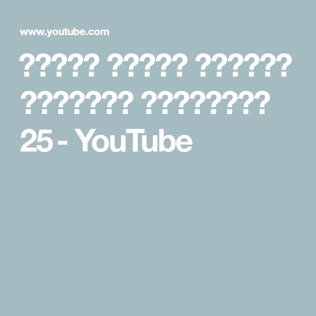 مسلسل زلزال الحلقة الخامسة والعشرون 25 Youtube Youtube