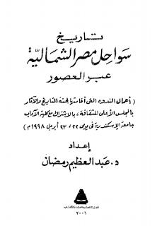 تحميل كتاب تاريخ سواحل مصر الشمالية عبر العصور لــ عبد العظيم رمضان Pdf Pdf Calligraphy Arabic Calligraphy