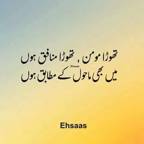Aik Shayr Urdu Quotes Images Urdu Quotes Poetry Words