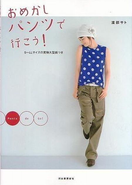 Easy & Simple Pants Sewing Pattern Book, Sato Watanabe, Japanese ...