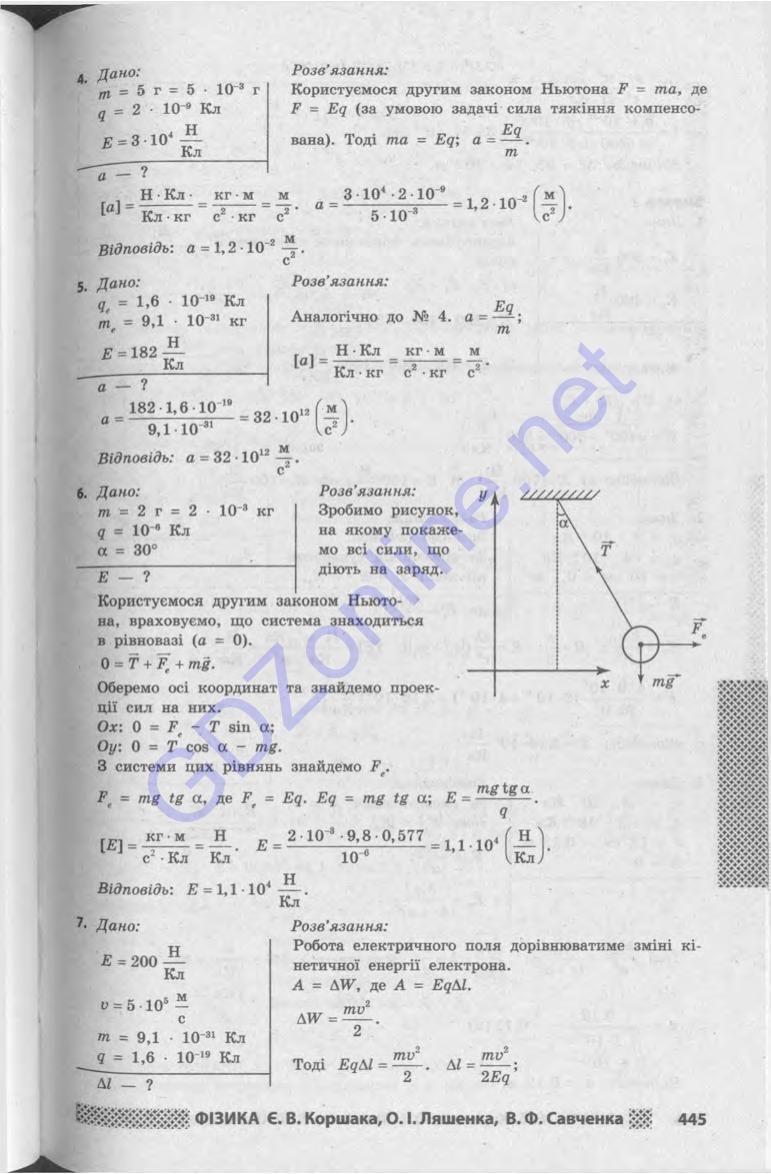 Скачать учебник физика 7 класс кайдалов