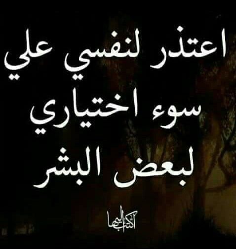 Pin By Sm Yamℓzh 1920 Sm On اكتب إليها Arabic Typing Poems Arabic Calligraphy