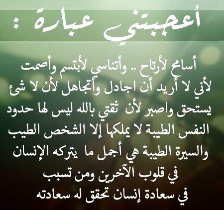 Desertrose من أجمل العبارات Islamic Quotes Words Quotes
