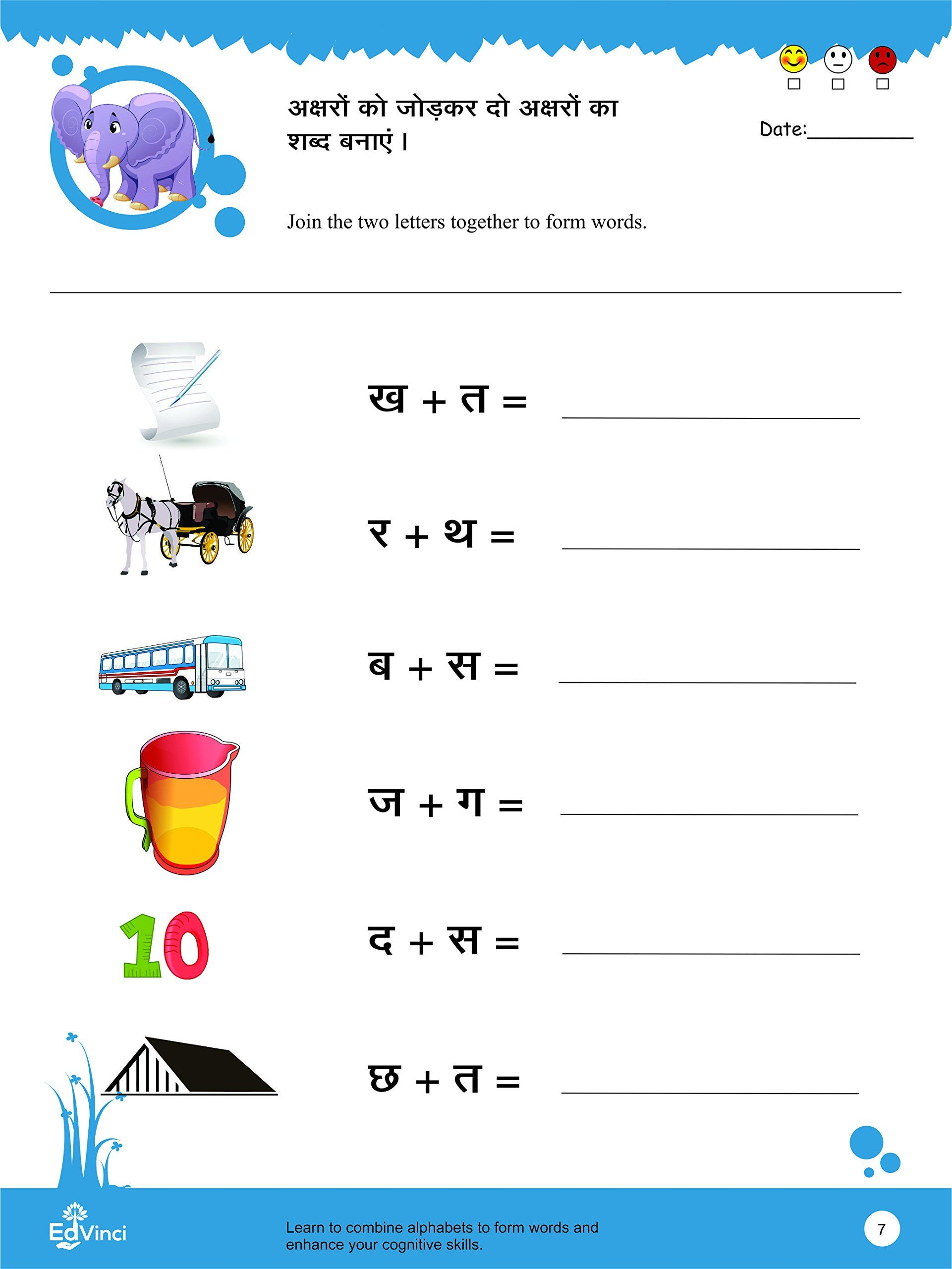 hindi worksheets grade 1 Hindi worksheets, Fun