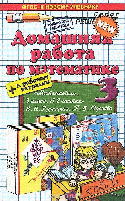 Домашняя работа по математике к учебнику В. Н. Рудницкой, Т. В. Юдачевой. 3 класс. » Учебно-образовательная литература