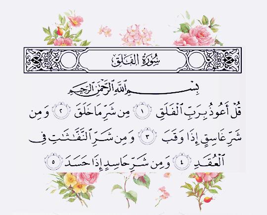 Rabi Zidni Ilma V72 Surah Al Ikhlas Surah Al Falaq Surah Islamic Quotes Wallpaper Islamic Wallpaper Iphone Islamic Wall Art