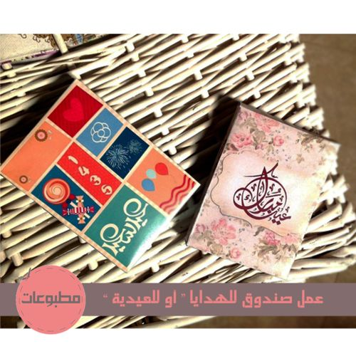 صنع صندوق ورقي للهدايا أو للعيدية مطبوعات Book Cover Printables Cover