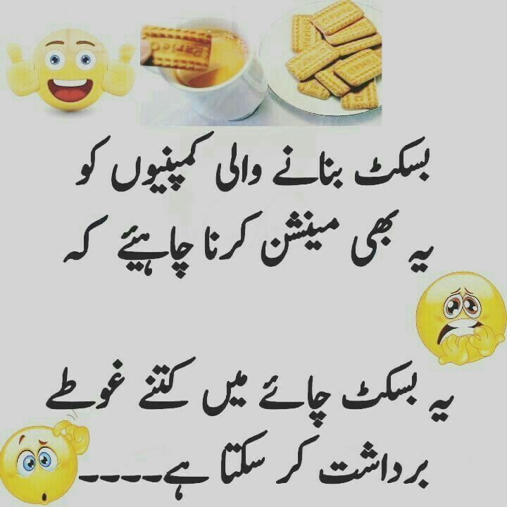 Pin By Umm E Aisha On Just Fun Best Friend Quotes Funny Funny Words Friends Quotes Funny