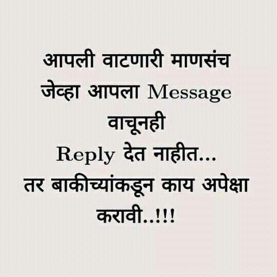 flirter in marathi