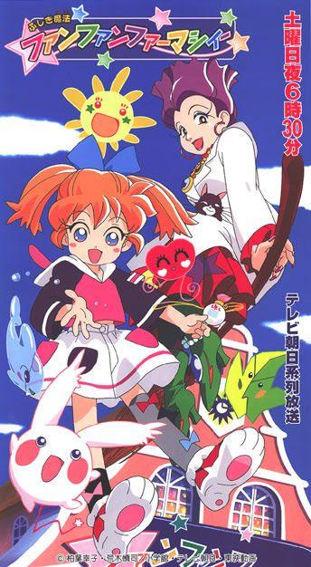 ふしぎ魔法ファンファンファーマシー anime レトロなおもちゃ 子供時代 アニメ
