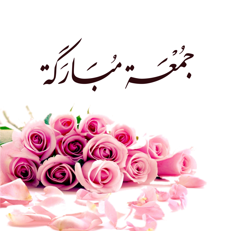 Pin By Mrs Abdullah77 On Jumma Mubarak جمعه مبارك Jumma Mubarak