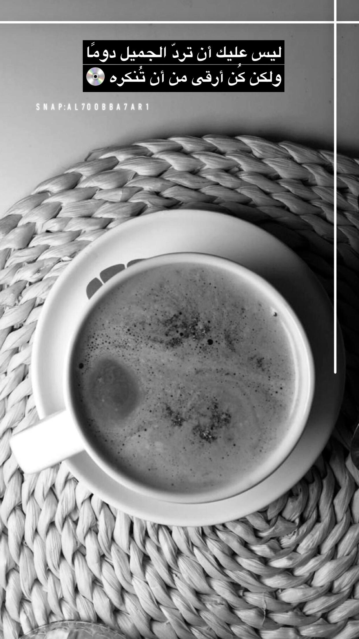 همسة ليس عليك أن ترد الجميل دوم ا و لكن ك ن أرقى من أن ت نكره تصويري تصويري سناب تصميمي تصميم وقت وقت ال Coffee Drinks Tableware Glassware