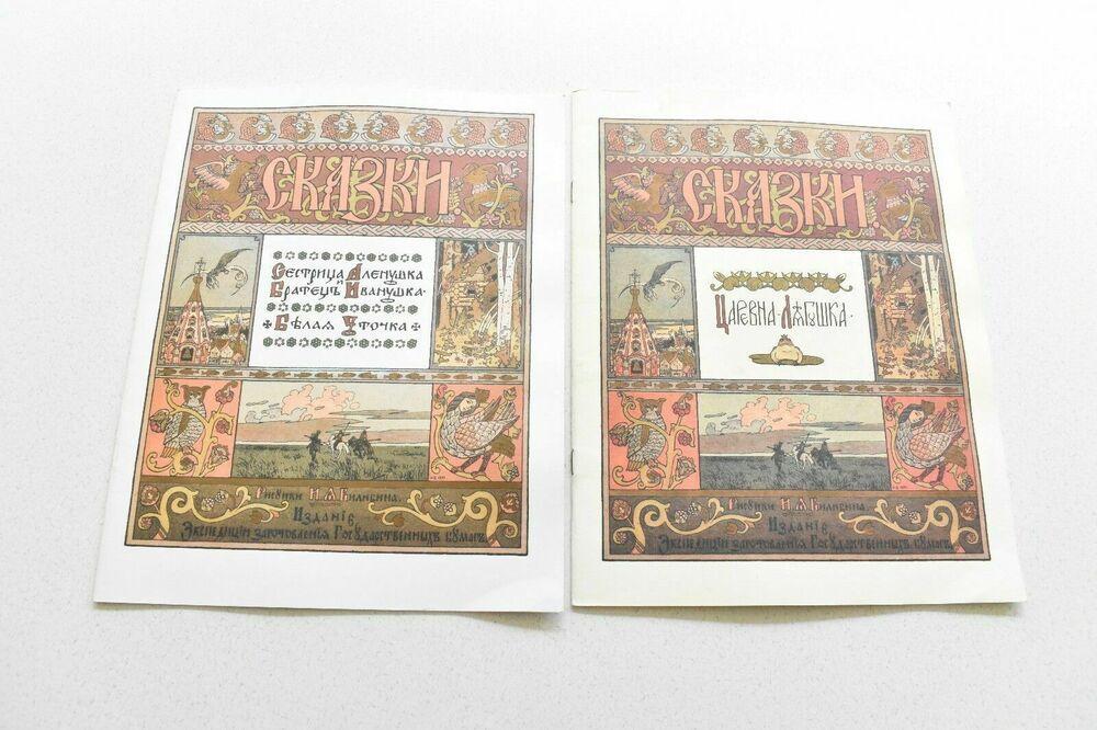 White Duckling Frog Prince Fairy Tale Book Set Alenushka