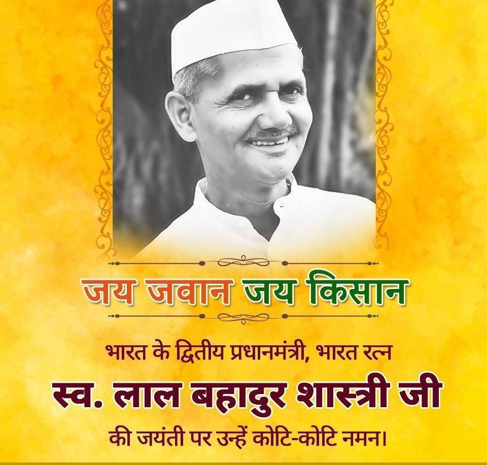 Pin on JaiJawanjaiKishan! LalBahadurShastri 2k18