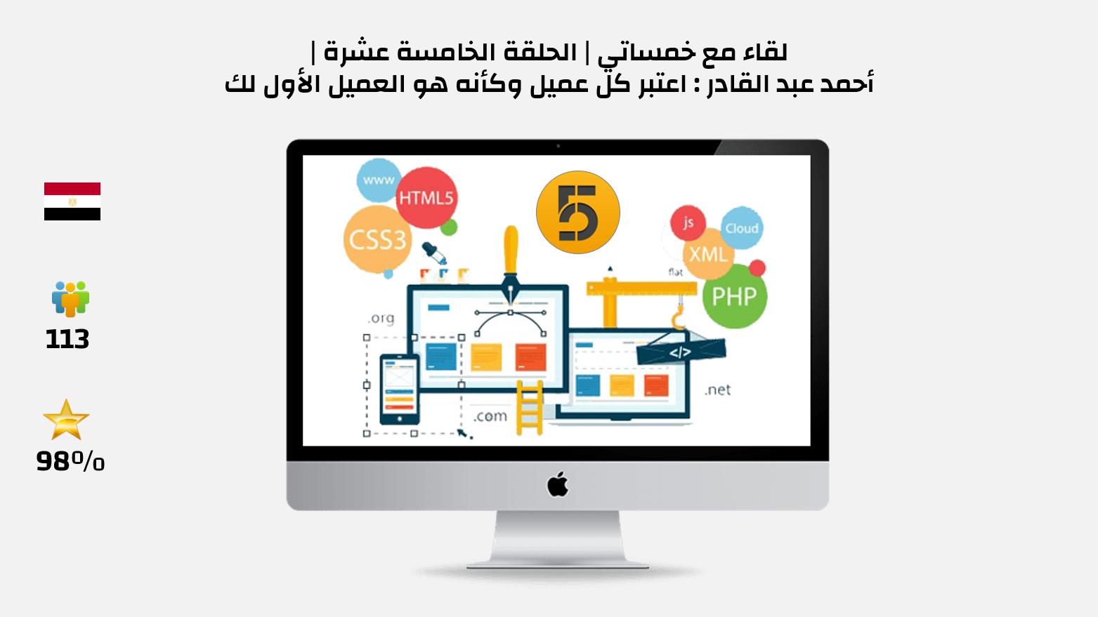 لقاء مع خمساتي الحلقة الخامسة عشرة أحمد عبد القادر إعتبر كل عميل وكأنه هو العميل الأول لك Blog Blog Posts Imac