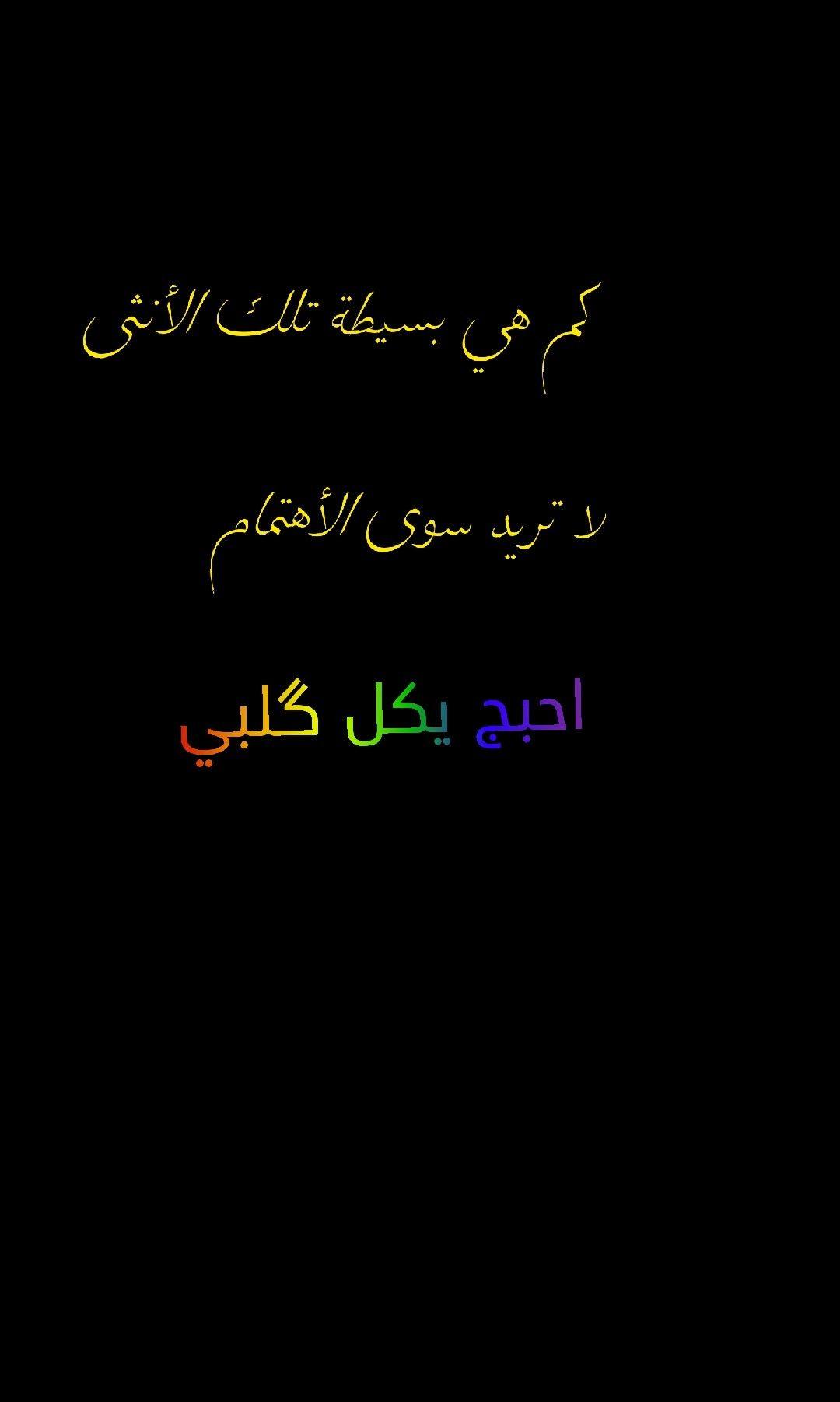 اخخخخ اشتاقيتلج Calligraphy Arabic Calligraphy Arabic
