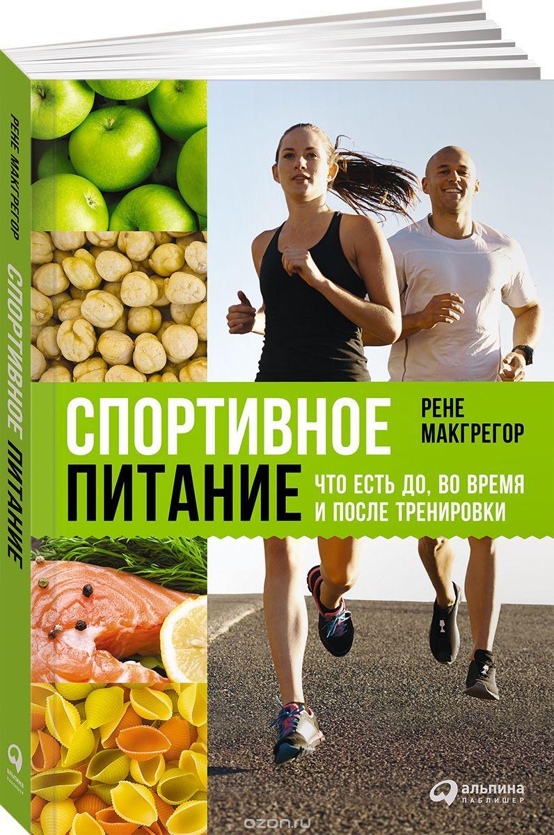 Спортивная диетология книги скачать бесплатно