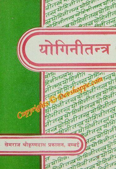 Yogini Tantra (Yoginitantra) - Sanskrit Text with Hindi