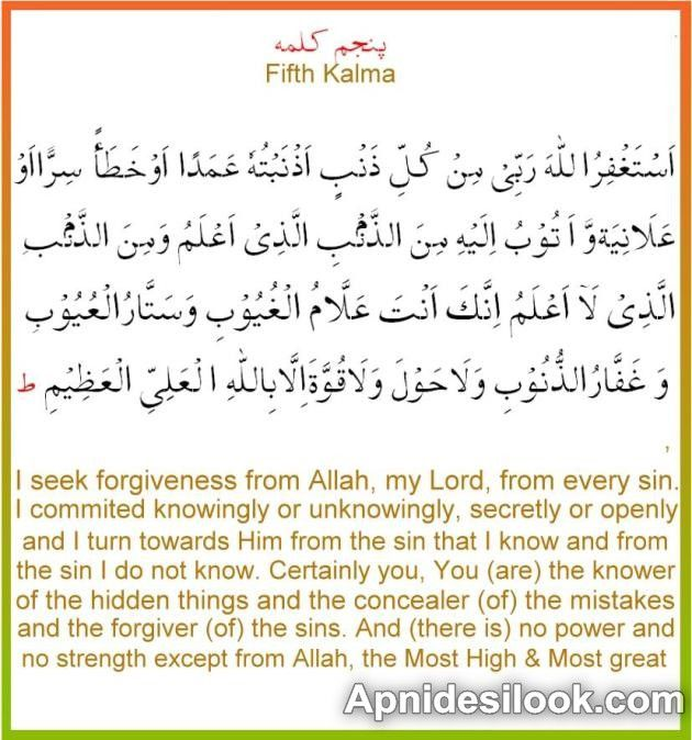 5ht Kalma Astaghfar In Arabic With Urdu/English Translation