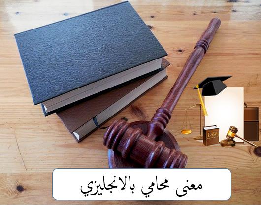 محامي بالانجليزي Ielts Learn English Learning
