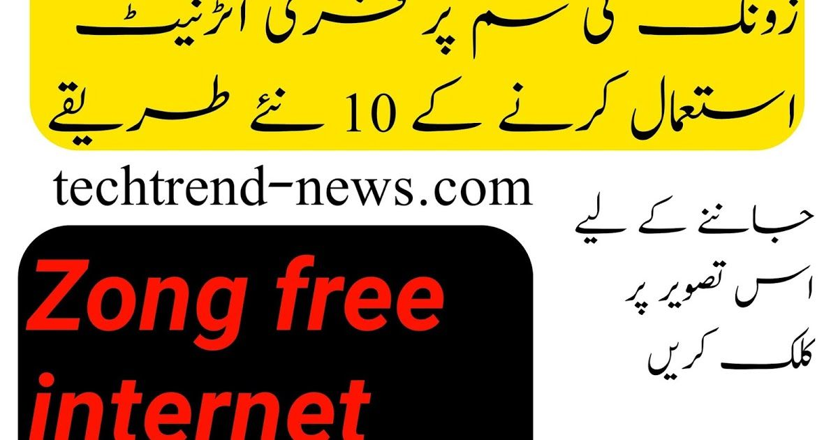 Zong Free Internet Tricks 2020 10 Working 100 Zong Free Internet Way 2020 Free Internet Code In 2020 Internet Code Jazz Free Internet Internet