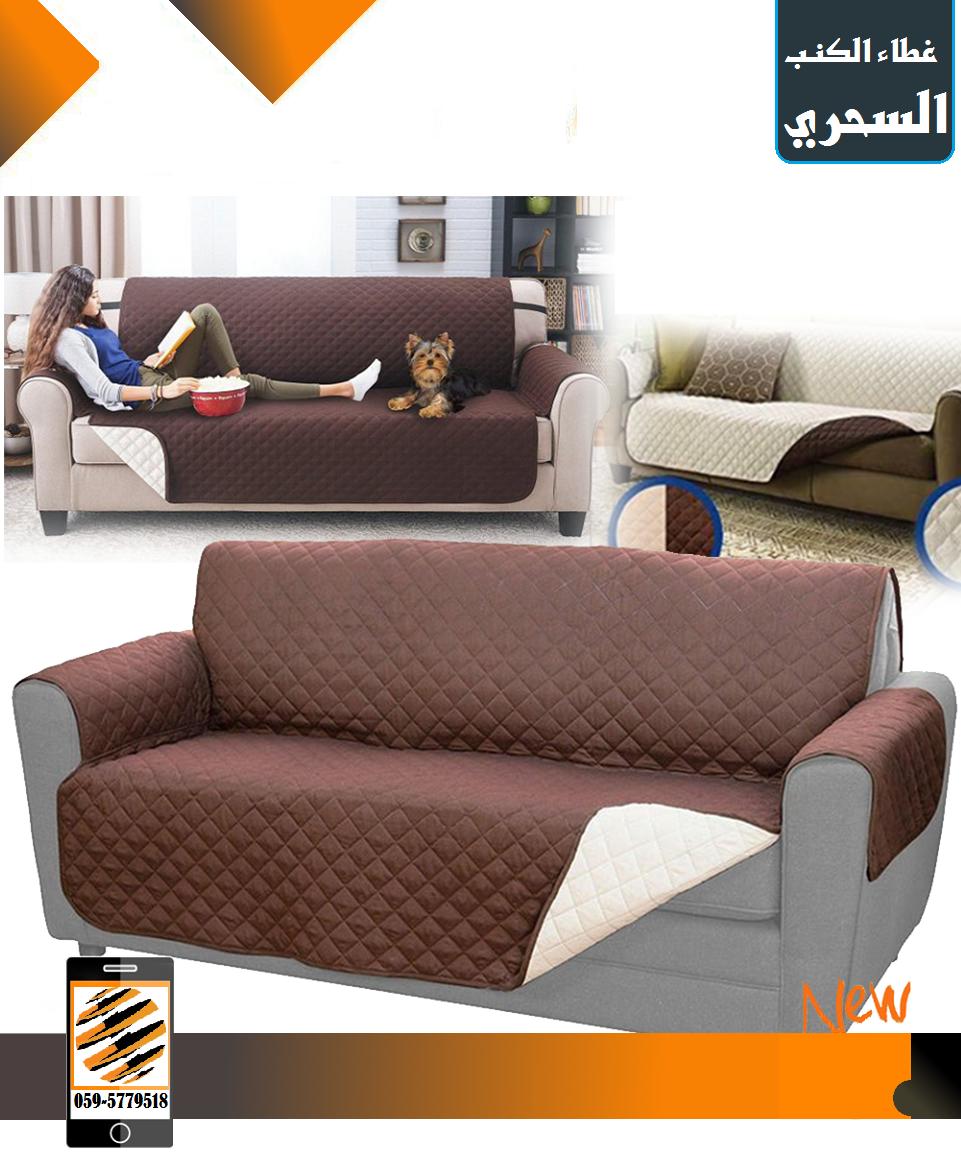 غطاء الكنب السحري Sofa Cover Protector Home Decor Decor Sofa