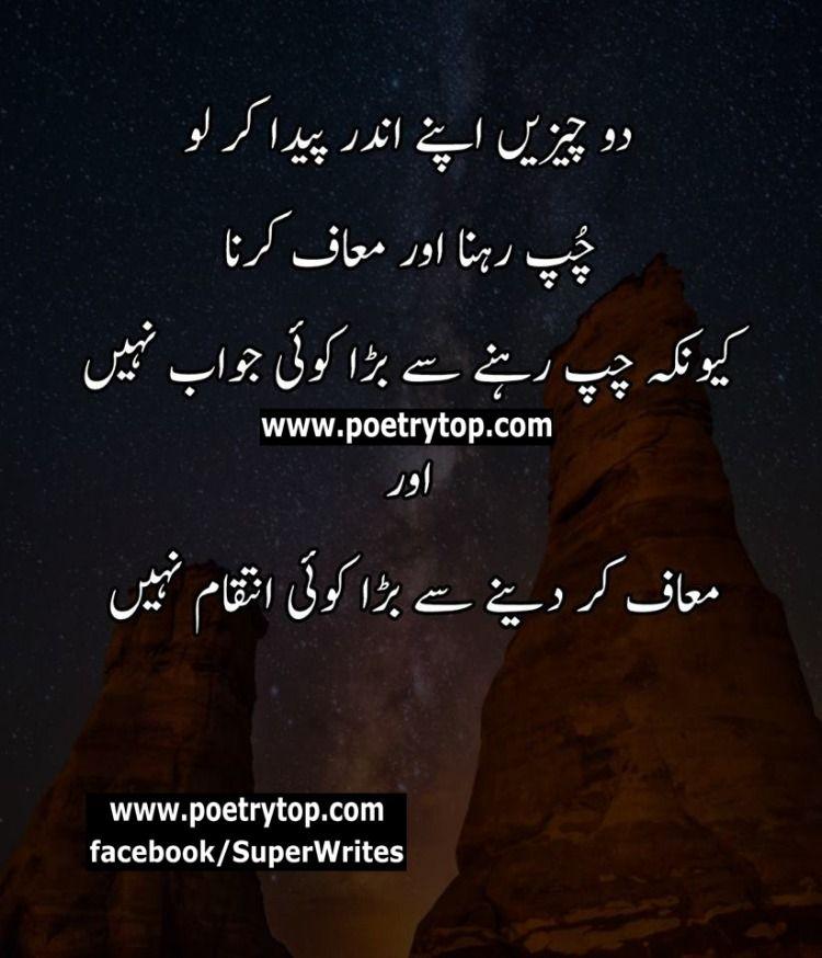 Motivational Quotes Urdu With Images Motivational Quotes