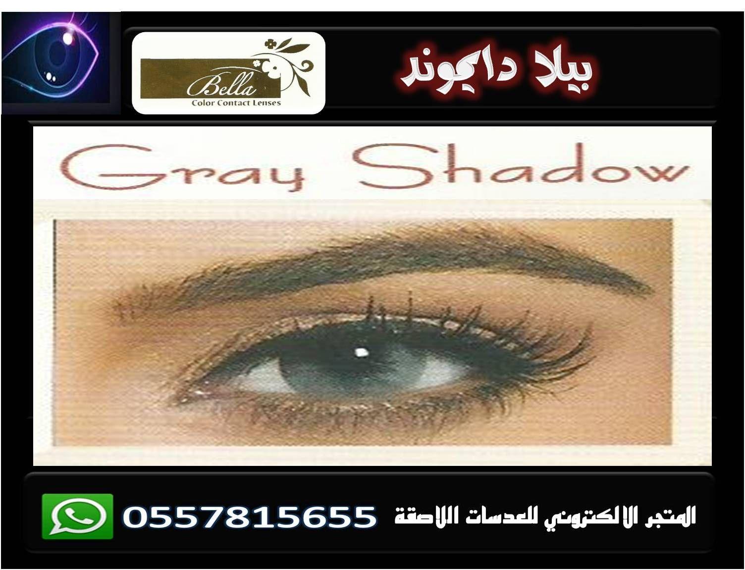 عدسات كيم كارديشان للطلب واتس 0557815655 Contact Lenses Colored Colored Contacts Contact Lenses
