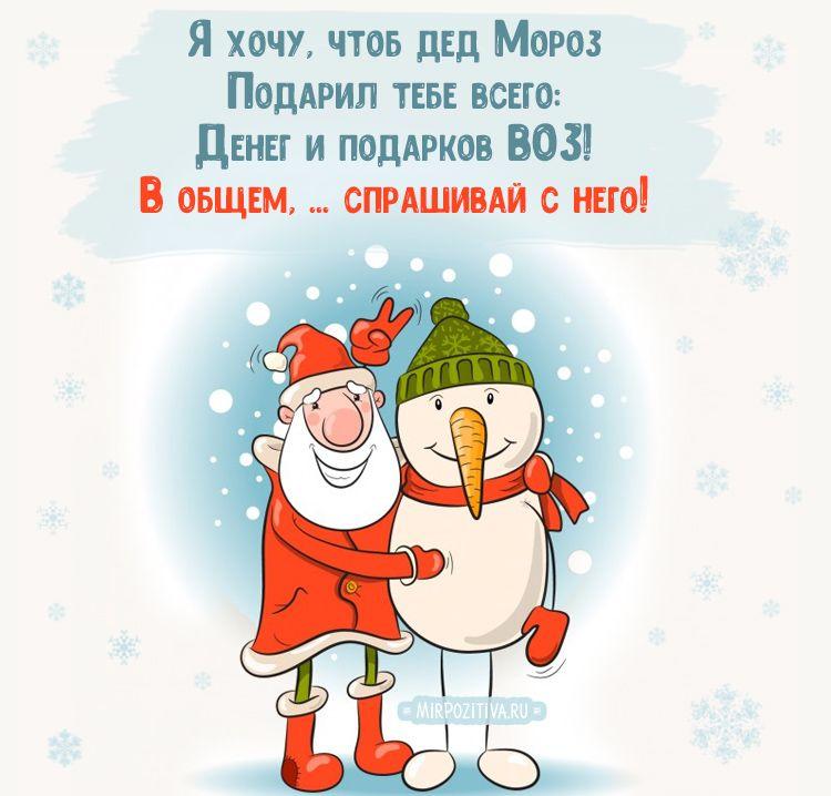 Moroz I Snegovik Novogodnie Pozhelaniya Smeshnye Pozdravitelnye Otkrytki Otkrytki