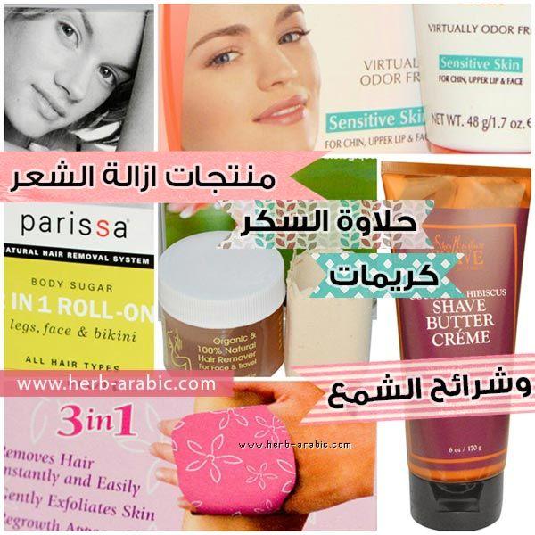مزيل شعر اي هيرب Sensitive Skin How To Remove Upper Lip