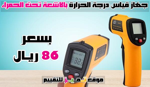 افضل جهاز قياس الحرارة عملي وسهل الاستخدام اكفأ 9 أصناف 2021 موقع تميز In 2020 Digital Watch Accessories Digital