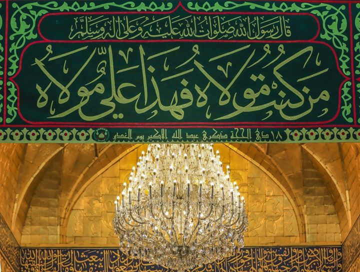 Pin by Effat Zahra on Quotes of imams(a s) | Karbala iraq