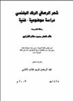 تحميل كتاب شعر الرصافي الرفاء البلنسي Pdf تأليف خالد شكر محمود صالح Math Math Equations
