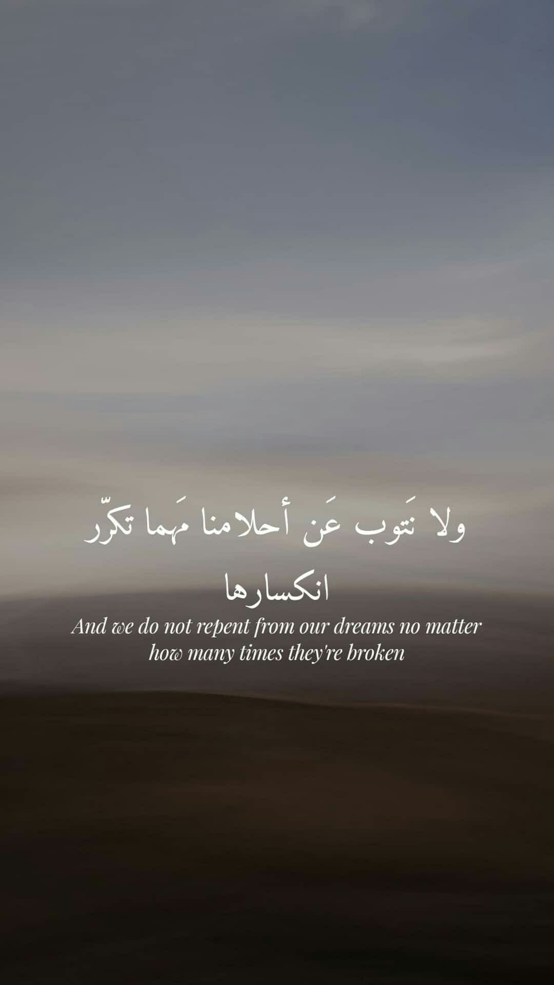 Pin By Eslam Roaia El Sayed On محمود درويش Beautiful Quran Quotes Love Quotes For Wife Good Life Quotes