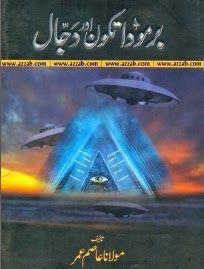 Kana Dajjal Book